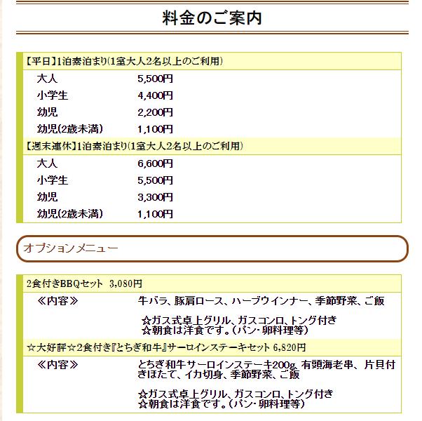 昭和ふるさと村 グランピング利用料金