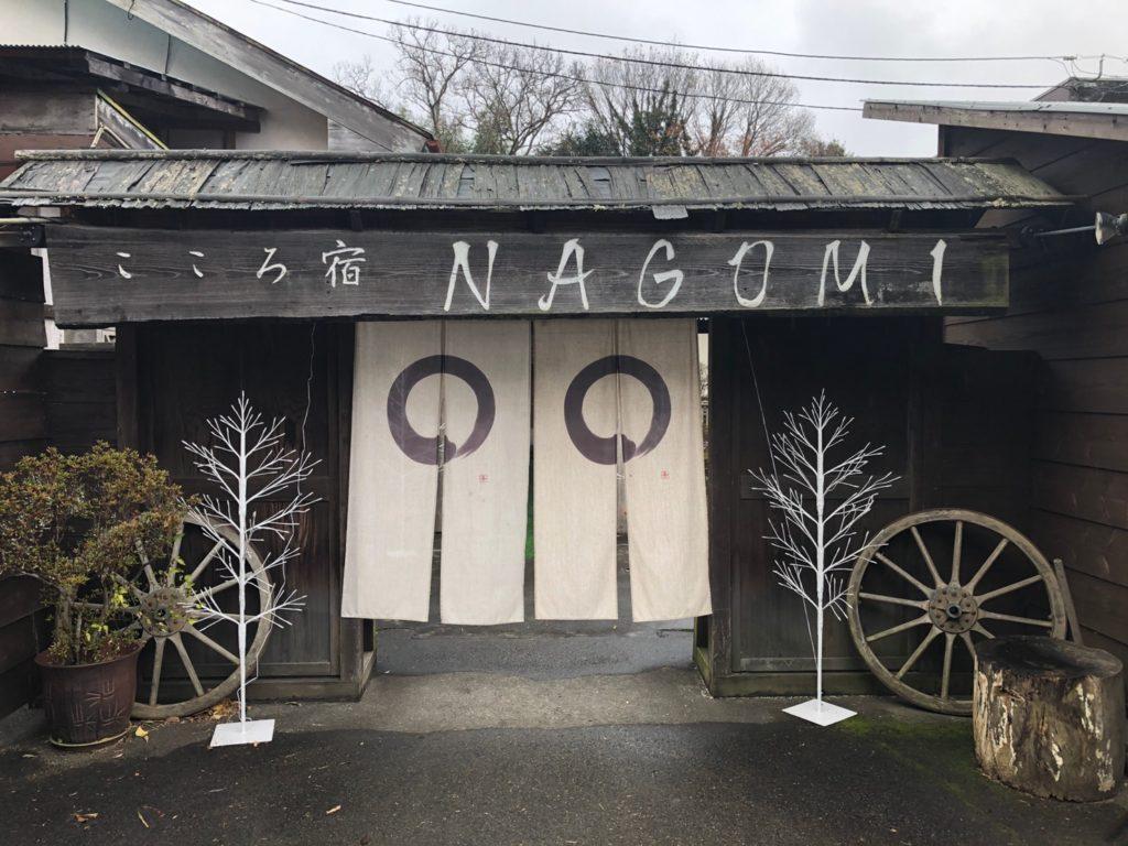 宿泊施設「こころ宿NAGOMI」オートキャンプ場受付