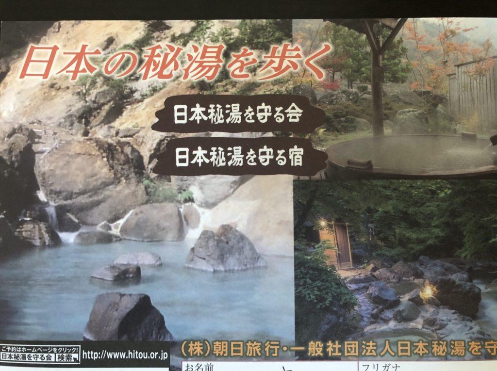 日本秘湯を守る会スタンプ帳