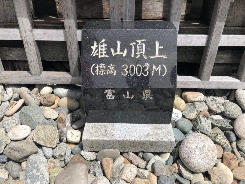雄山頂上 標高3003m