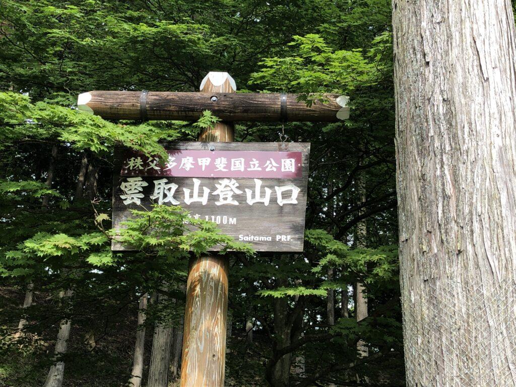 妙法ヶ岳 標高1329m 三峯神社 奥宮 登山口