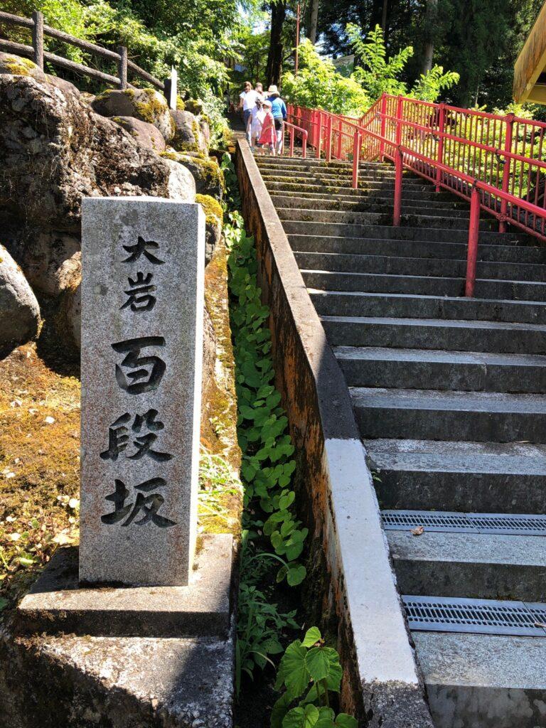 日石寺 百段坂