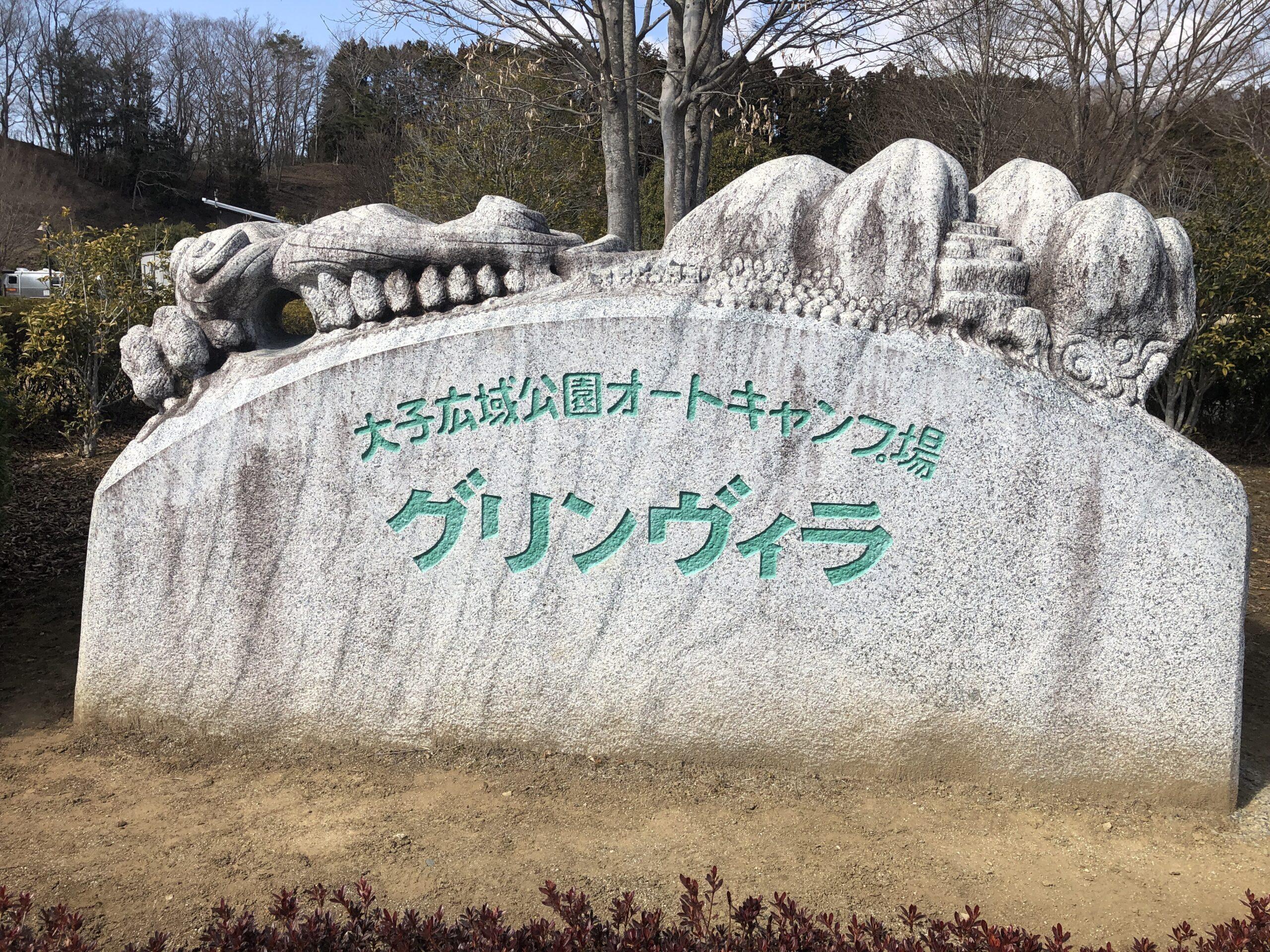 大子広域公園オートキャンプ場『グリンヴィラ』