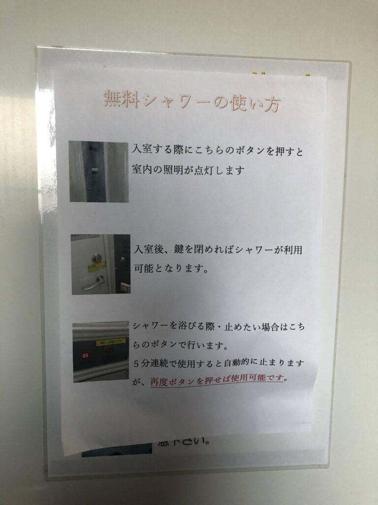 大子広域公園オートキャンプ場 グリンヴィラ 個別サイト AC電源サイト シャワー室 案内