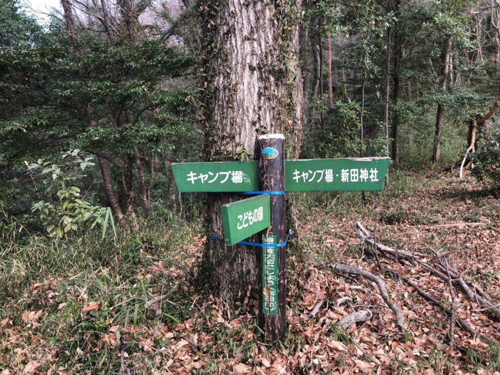 金山の森キャンプ場からこどもの国へ続く尾根遊歩道 登山道 山道 案内板