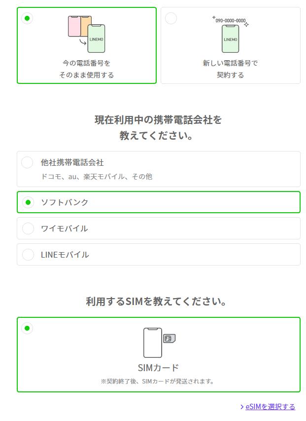 ソフトバンクから「LINEMO」に変更