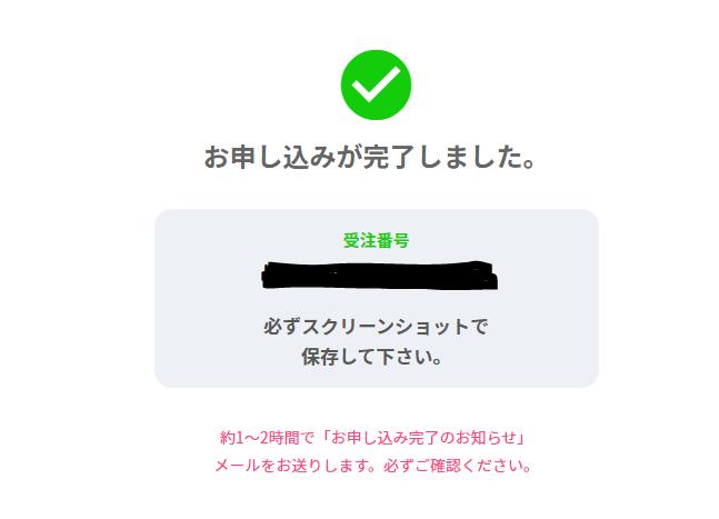 ソフトバンクから「LINEMO」に変更完了