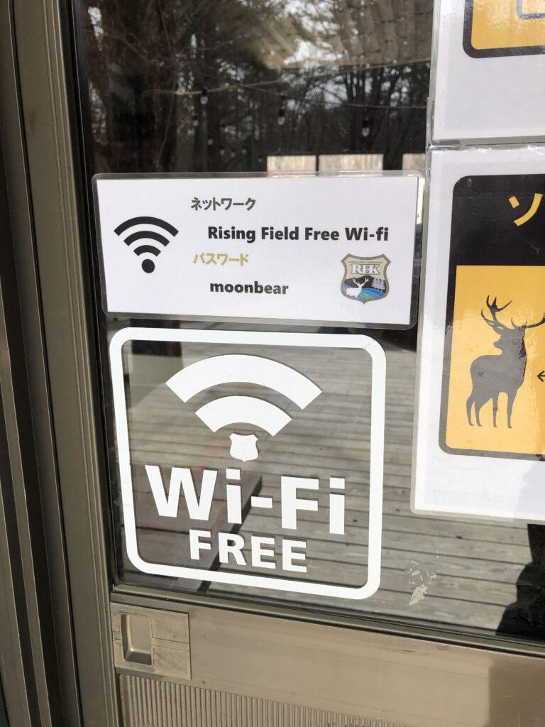ライジングフィールド軽井沢 センターハウス 管理棟 セレクトショップ 売店 Free Wi-Fi