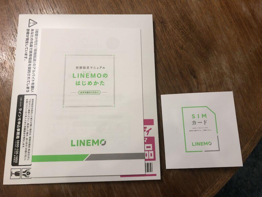 ソフトバンクから「LINEMO」に変更 SIMタイプ  LINEMOのはじめかた マニュアル SIMカード