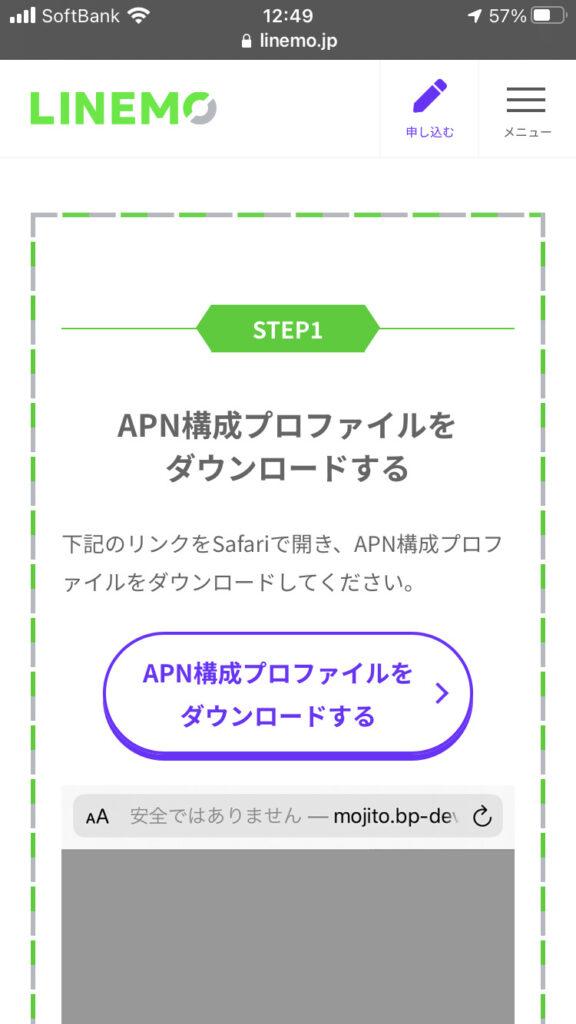 ソフトバンクから「LINEMO」に変更 SIMタイプ  LINEMOのはじめかた APN構成プロファイル ダウンロード