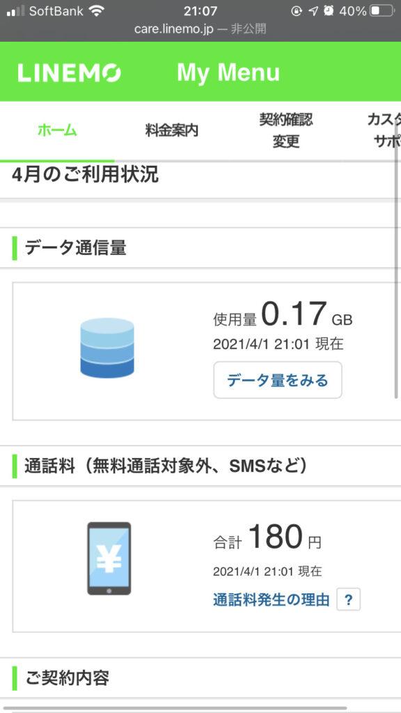 ソフトバンクから「LINEMO」に変更 SIMタイプ  パスワード設定 マイメニュー