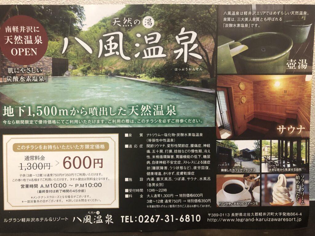 ライジングフィールド軽井沢 近隣施設 八風温泉 日帰り入浴 割引券