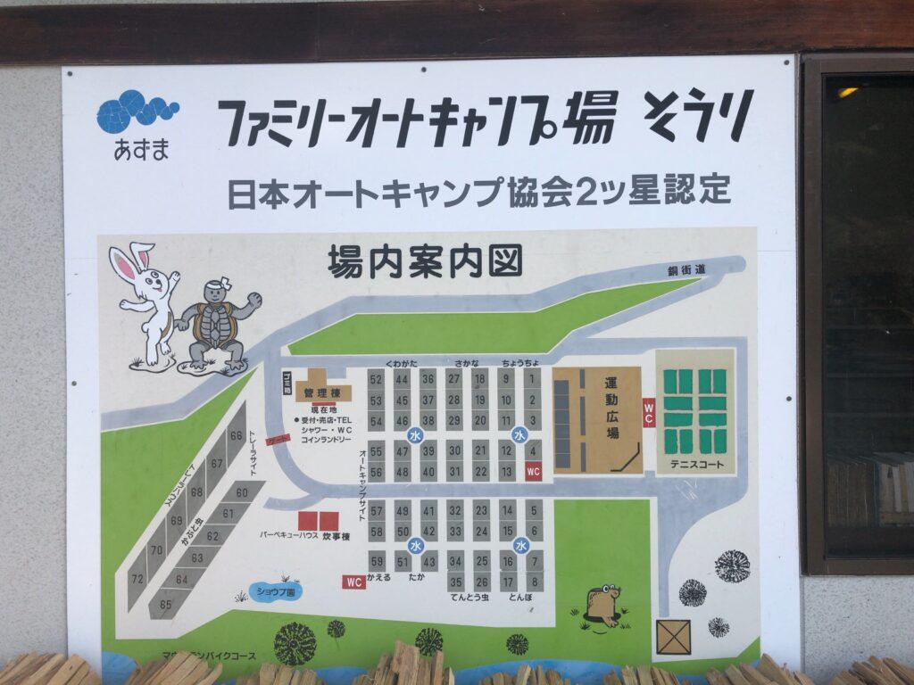 ファミリーオートキャンプ場そうり 沢入 日本オートキャンプ協会認定 お花見キャンプ 場内案内図 サイトマップ