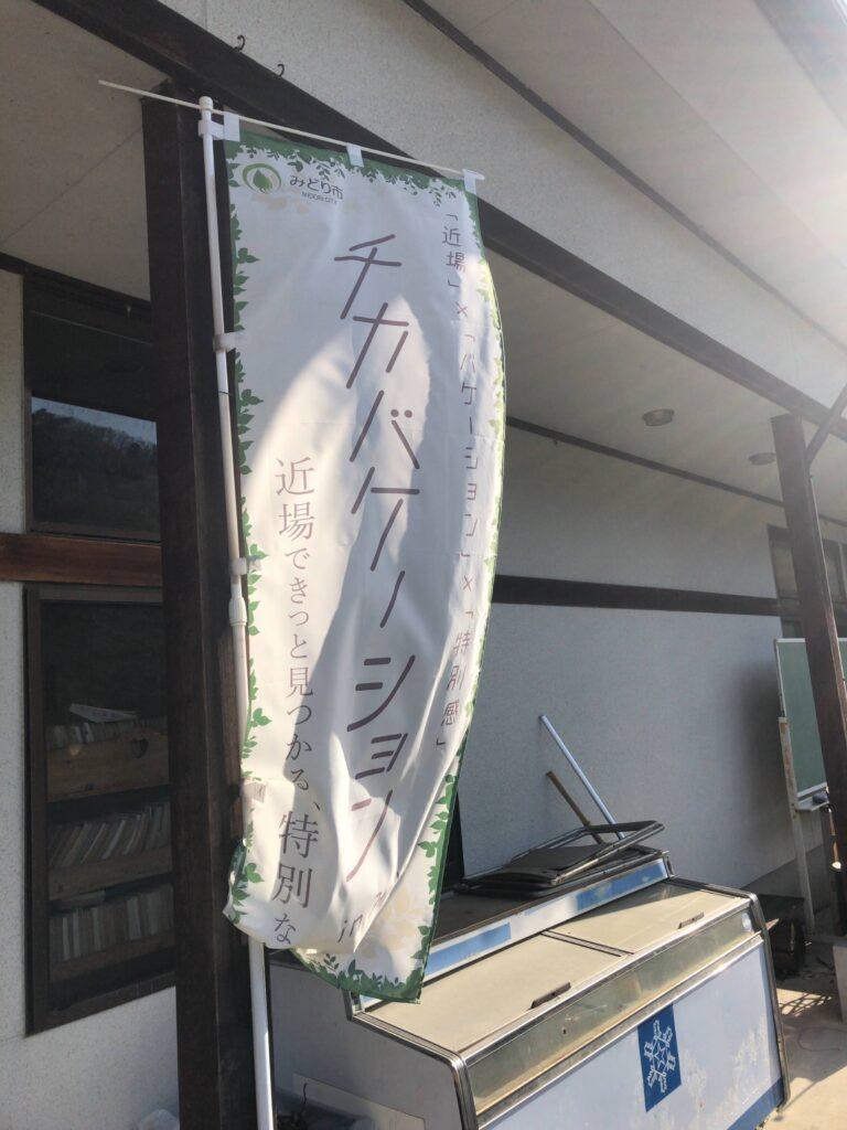 ファミリーオートキャンプ場そうり 沢入 日本オートキャンプ協会認定 お花見キャンプ チカバケーション in みどり 宿泊体験 鉄道フリー切符