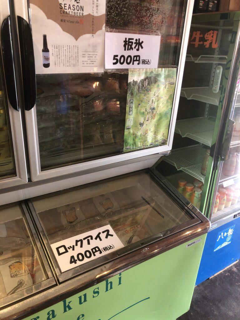 戸隠キャンプ場 売店 飲料 お酒 氷 ロクアイス 板氷