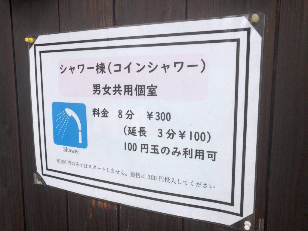 戸隠キャンプ場 コインンシャワー シャワー棟