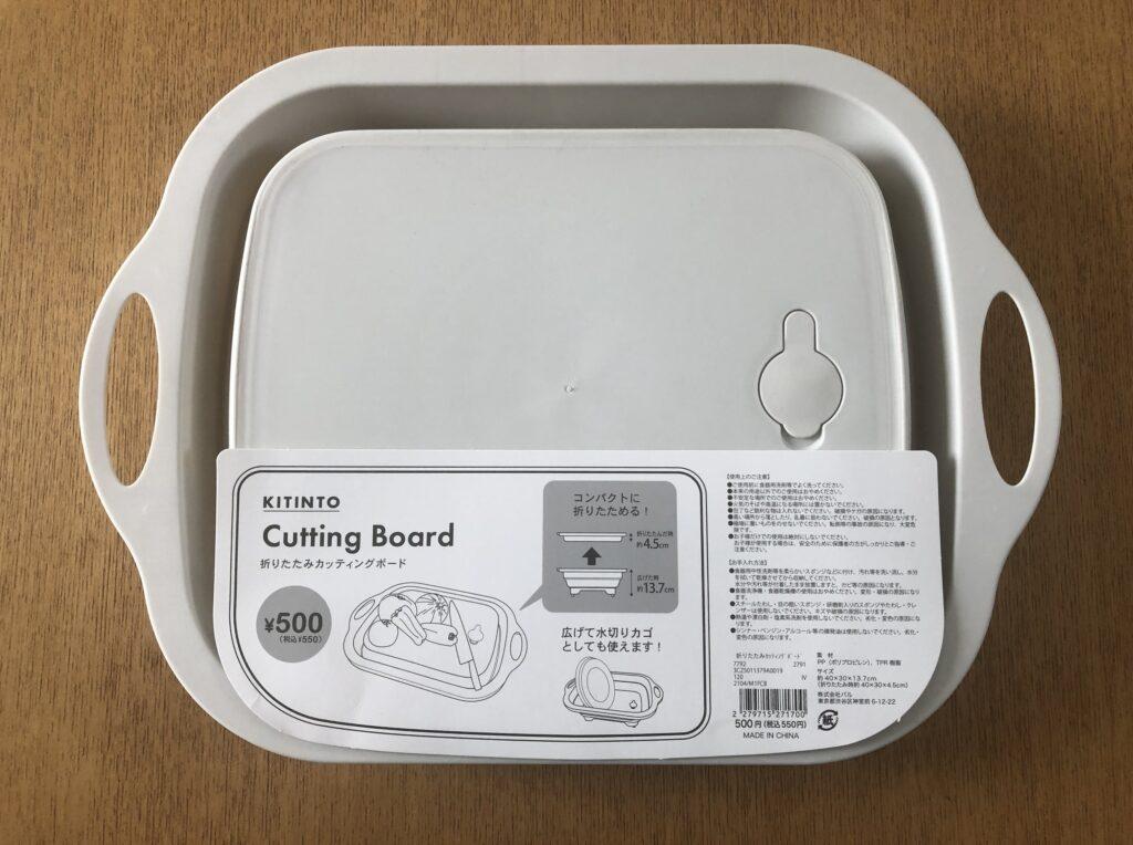 3COINS(スリコ)【折りたたみカッティングボード】キャンプ便利グッズ