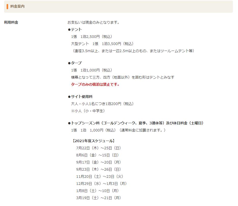 田貫湖キャンプ場 利用料金 サイト料金 テント料金タープ料金 サイト使用料 スケジュール