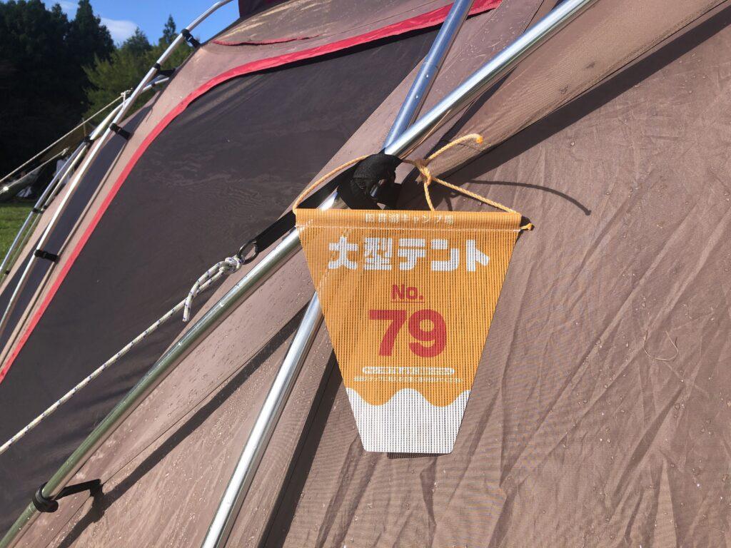 静岡県富士宮市 富士山が目の前に見えるキャンプ場  田貫湖キャンプ場  テント 表示番号
