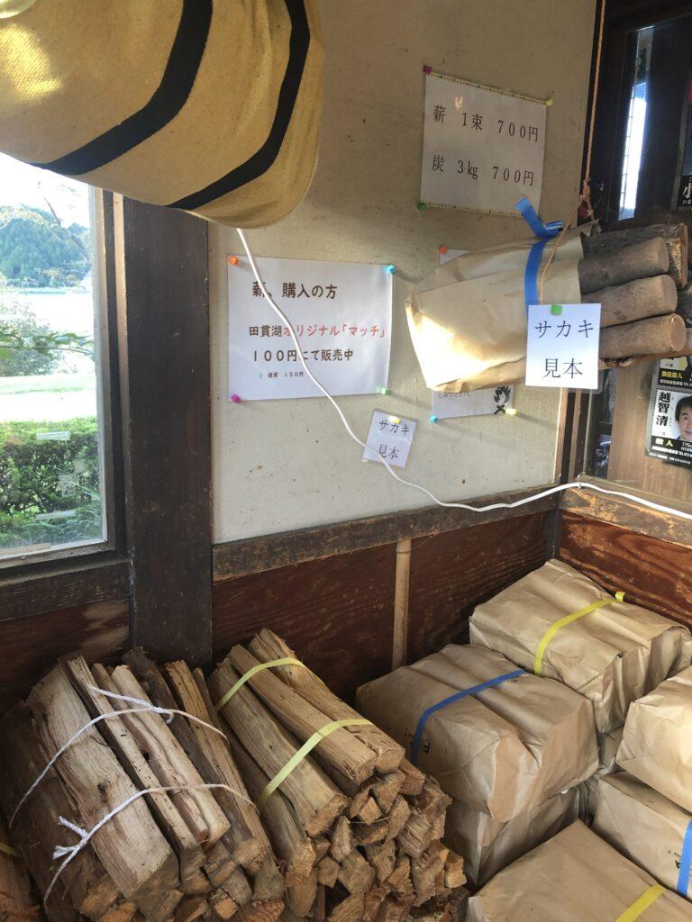 静岡県富士宮市 富士山が目の前に見えるキャンプ場  田貫湖キャンプ場 管理棟 売店 薪代金 炭料金